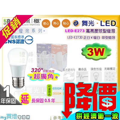 【舞光LED】LED-E27 3W。高亮度LED燈泡 延長保固 替代螺旋8W #LED-E273【燈峰照極my買燈】