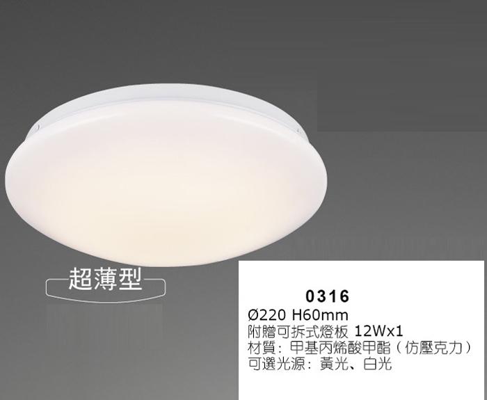 燈王的店最新可換式晶片LED吸頂燈浴室.陽台.走道.玄關附LED12Wx1白光黃光0316