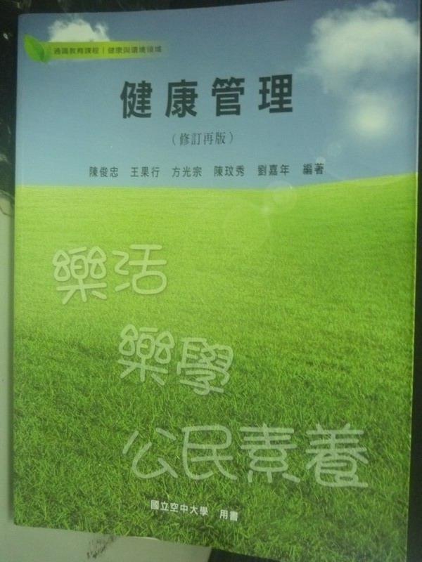 【書寶二手書T9/大學理工醫_WGA】健康管理(修訂再版)_陳俊忠