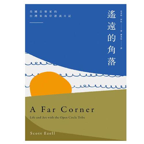 《遙遠的角落:美國音樂家的台灣觀察日記》