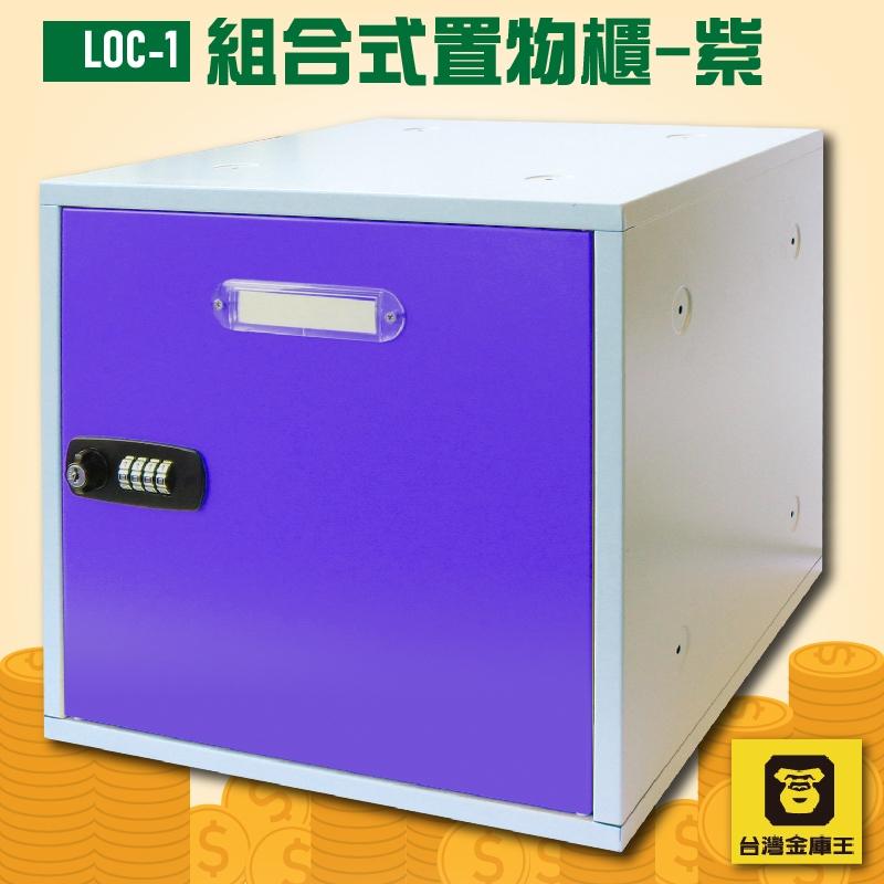 【收納嚴選】 LOC-1 組合式置物櫃-紫  收納櫃  鐵櫃  密碼鎖 保管箱 保密櫃 100%台灣製造