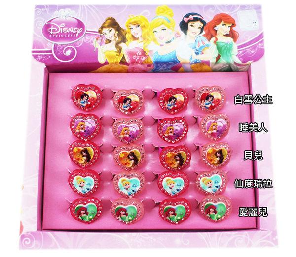 卡漫城迪士尼公主戒指飾品單個版貝兒白雪公主仙度瑞拉灰姑娘戒子美女與野獸款