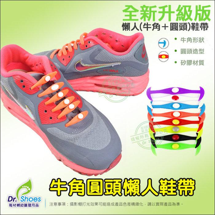 牛角圓頭懶人鞋帶 免綁鞋帶 under armour 運動鞋皆適用 公司貨8色 nike球鞋 LaoMeDea