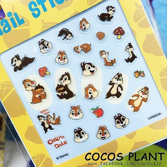 迪士尼指甲貼奇奇蒂蒂蘋果花栗鼠奇奇蒂蒂美甲貼指甲貼紙指甲貼彩繪貼紙COCOS PF033
