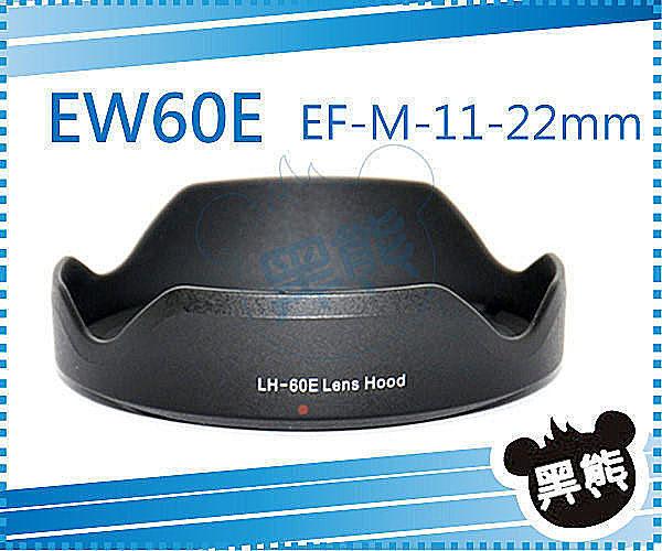 è黑熊館é 同 Canon EOS M EF-M 11-22mm f/4-5.6 IS STM 蓮花型 太陽遮光罩 EW-60E