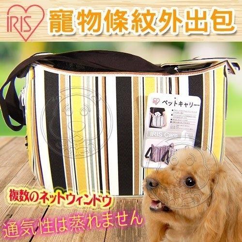 【培菓幸福寵物專營店】出清特賣日本IRIS》IR-981203寵物條紋外出包-茶色