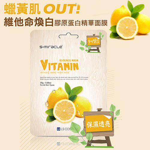 韓國S Miracle-維他命煥白面膜Vitamin 1入