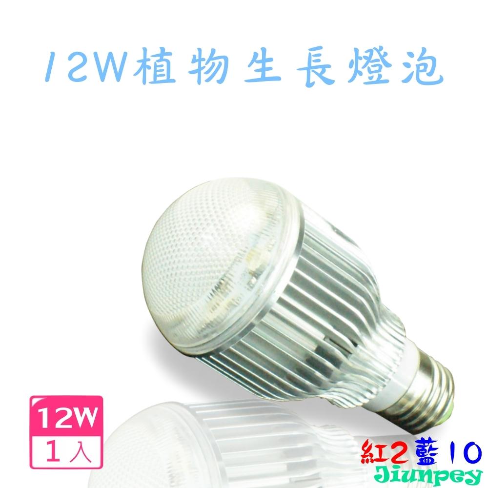 植物燈泡哪裡買 LED 12W/12瓦 植物生長燈 LED植物燈 植物燈泡價格 -紅2藍10