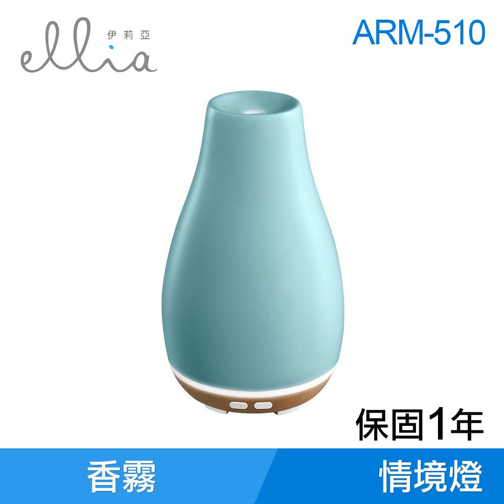 美國 ELLIA 伊莉亞 典雅陶瓷香氛水氧機 ARM-510 (粉藍)