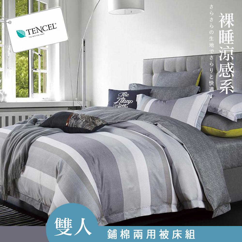 BELLE VIE 涼爽天絲 雙人床包鋪棉兩用被四件組 (5x6.2呎) 都市密碼