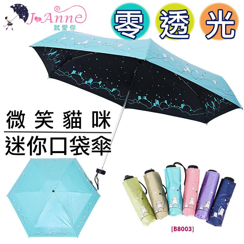 雙龍牌微笑貓咪迷你口袋傘 零透光降溫涼感晴雨傘五折傘MINI傘輕量傘【JoAnne就愛你】B8003