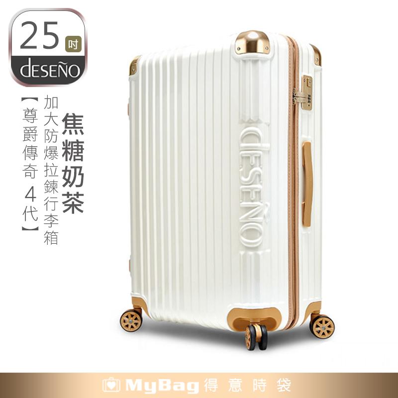 Deseno 行李箱 25吋 尊爵傳奇4代 焦糖拿鐵 奶茶色 特仕版 防爆新型拉鍊行李箱 C2450 得意時袋