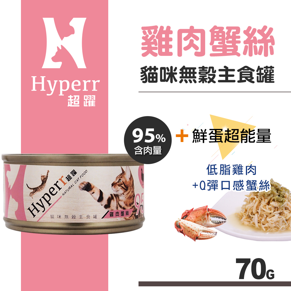 快速出貨 【SofyDOG】HYPERR超躍 貓咪無穀主食罐-雞肉蟹絲70g