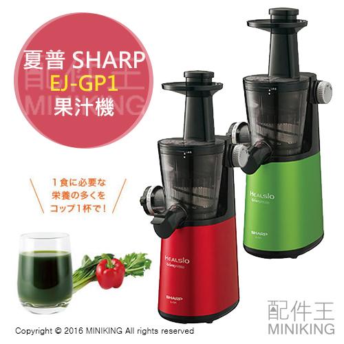 配件王日本代購SHARP夏普EJ-GP1慢磨機果汁機調理機蔬果機兩色