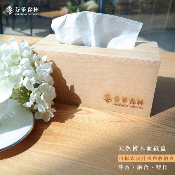台灣檜木面紙盒檜木面紙盒面紙收納盒原木面紙盒面紙盒DIY吸鐵衛生紙盒磁鐵面紙盒