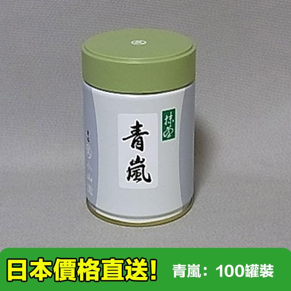 海洋傳奇日本丸久小山園抹茶粉青嵐100g罐裝宇治抹茶粉無糖滿千日本空運免運