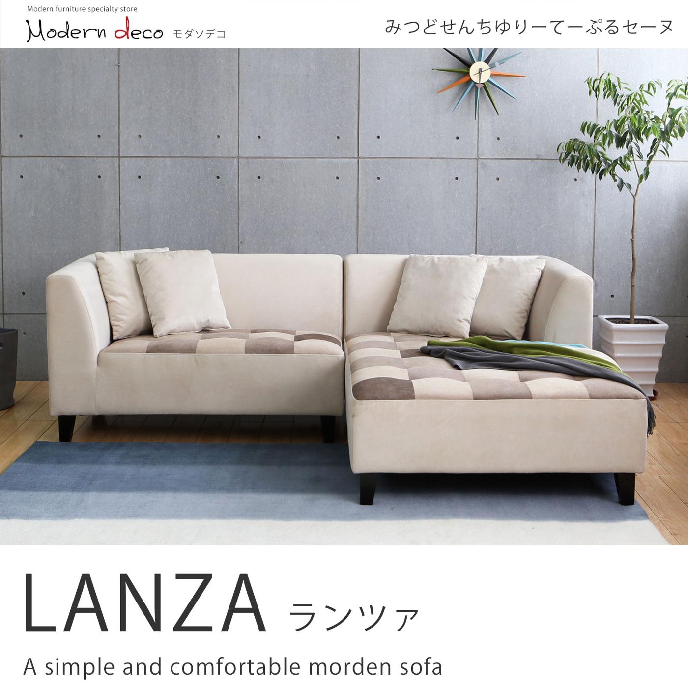 【日本品牌MODERN DECO】蘭莎舒柔拼格設計L型布沙發/H&D東稻家居