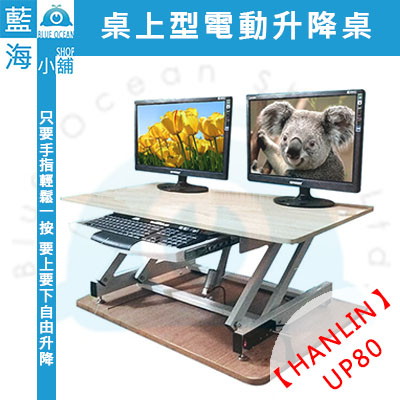 HANLIN-UP80桌上型電動升降桌~坐久要站~站久要坐自由升降免組裝站立型辦公桌