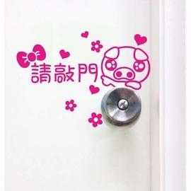 【收藏天地】防水防曬*裝飾開關貼-豬豬請敲門(2色) / 家飾 貼紙 配件 車貼 安全帽貼