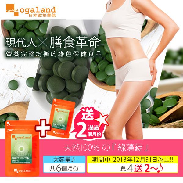 週末特價ogaland歐格蘭德代謝系順暢健康綠藻錠約6個月份