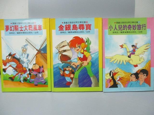 【書寶二手書T7/兒童文學_HAP】夢幻騎士大戰風車_金銀島尋寶_小人兒的奇妙旅行_共3本合售