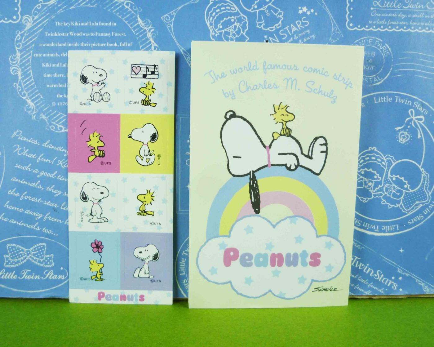 【震撼精品百貨】史奴比Peanuts Snoopy ~紅包袋組~彩虹【共1款】