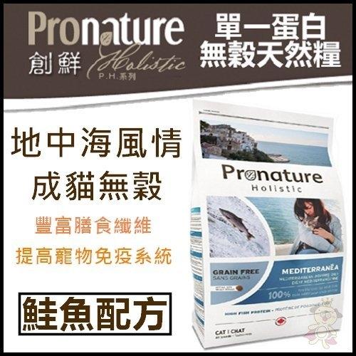 *WANG*【創鮮Pronature】地中海風情-成貓無穀 鮭魚配方0.34kg
