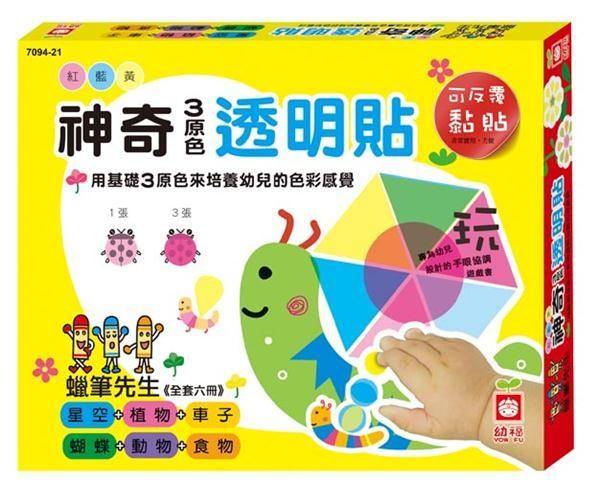 神奇三原色透明貼:《星空 植物 車子 蝴蝶 動物 食物貼紙書》(全套六冊)