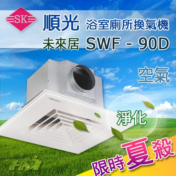 順光牌SWF-90D未來居輕鋼架型循環扇浴室用通風扇浴室換氣扇循環扇浴室排風機