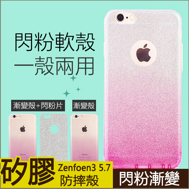 【買二送一】華碩 ASUS Zenfone3 Deluxe ZS570KL 手機殼 保護殼 5.7吋 矽膠套 軟殼 保護套 閃粉漸變 防摔
