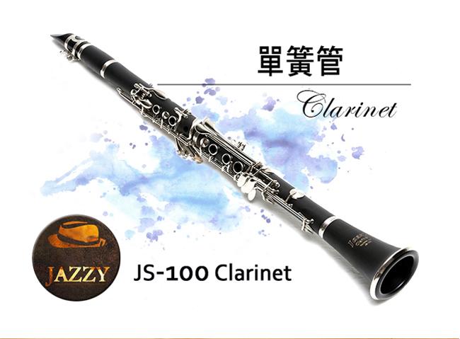 【奇歌】台灣JAZZY 專業豎笛 單簧管 黑管,送豎笛專用背包 簧片 全配,管樂 長笛 JS-100