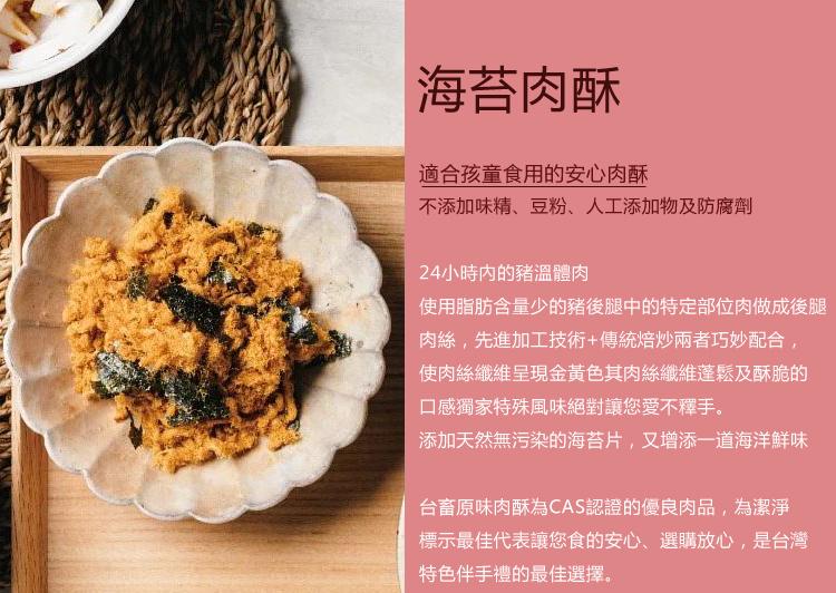 台畜 肉酥禮盒(2入/盒)