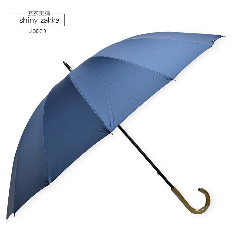 晴雨傘-日本進口16K素面大雨傘/陽傘-藍色-玄衣美舖