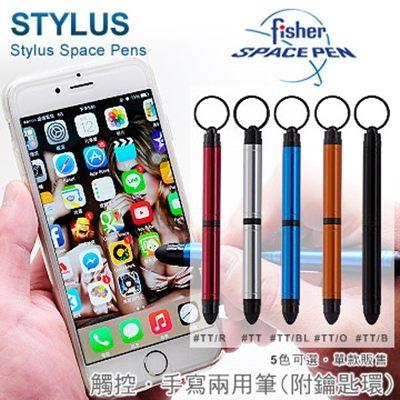 父親節Fisher Stylus Space Pens Tough Touch觸控兩用筆#TT銀TT/B黑TT/R紅TT/O橘TT/BL藍【AH02151】