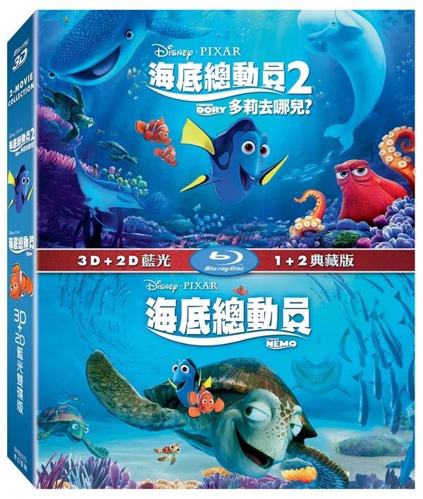 停看聽音響唱片BD海底總動員1 2 3D 2D典藏版