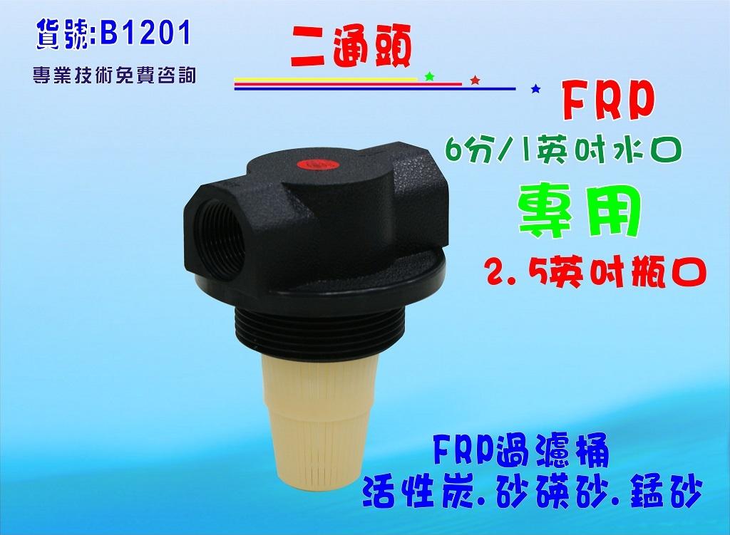 七星淨水FRP桶專用二通閥.濾水器.淨水器.飲水機.RO純水機前置.地下水處理貨號:B1201