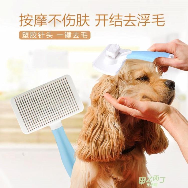犬用梳子 狗狗梳子 金毛泰迪貓咪開結脫毛狗毛梳刷子針梳梳毛器寵物用品【甲乙丙丁生活館】