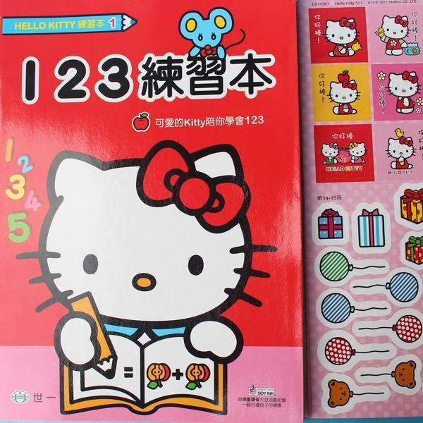 HELLO KITTY 123練習本(1) KT世一C678301/一本入{定60}