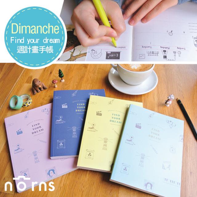 NORNS Dimanche Find your dream週計畫手帳迪夢奇年曆手帳本記事本台灣文創