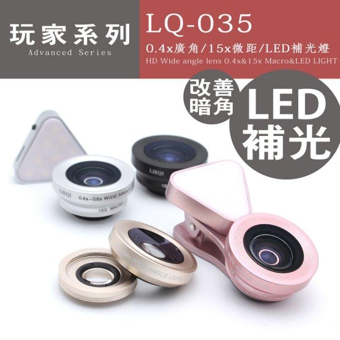 美顏補光燈廣角鏡頭組LIEQI LQ-035直播補光自拍廣角鏡頭組四色