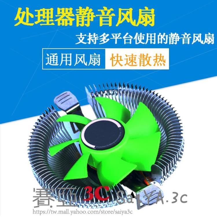 cpu散熱器散熱片風扇電腦風扇CPU散熱器