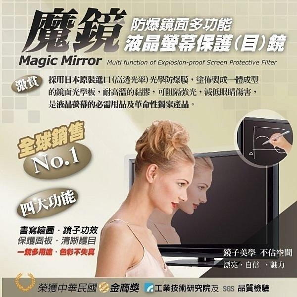【新風尚潮流】新視王 40吋魔鏡 液晶保護鏡 護目鏡 抗UV 電磁波 抗藍光 SONY infocus 40PLM
