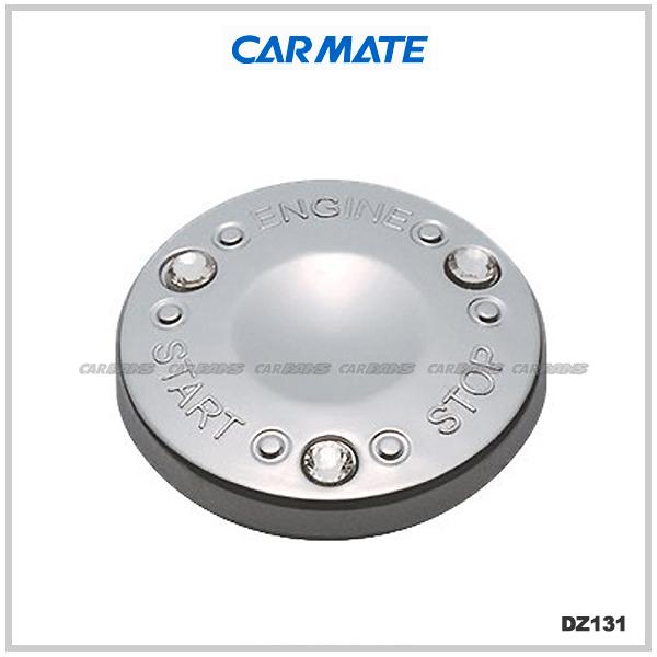 愛車族購物網日本CARMATE煌啟動按鈕飾貼-NISSAN日產車用鍍鉻色DZ131