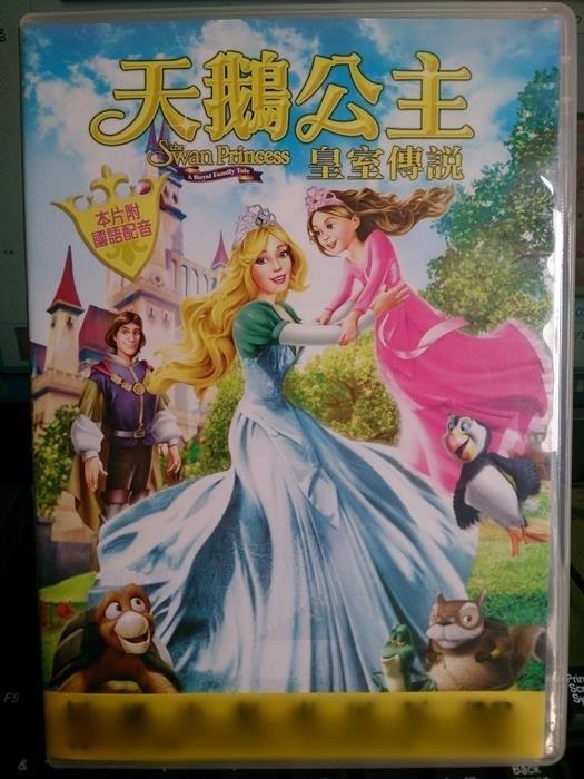 挖寶二手片-B30-091-正版DVD*動畫【天鵝公主 皇室傳說】國語-迷人童話故事 全新的精采冒險