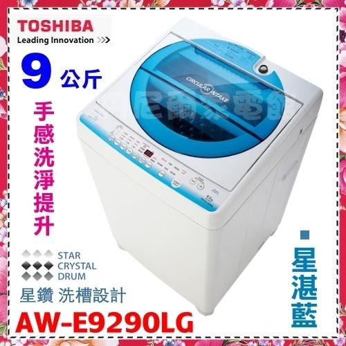 【TOSHIBA東芝】9公斤直立式洗衣機《AW-E9290LG》 不鏽鋼板內槽日本設計精品全機3年馬達5年保固