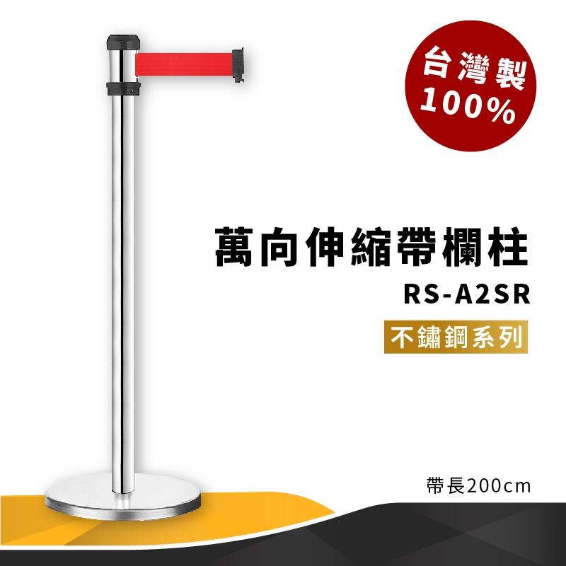 《專利設計》RS-A2SR 萬向伸縮帶欄柱 銀 不鏽鋼系列 紅龍柱 欄柱 排隊 動線規劃 飯店 車站 欄桿