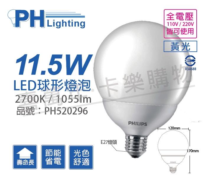 PHILIPS飛利浦 LED 11.5W 2700K 黃光 E27 全電壓 G120 球型 龍珠燈泡_PH520296