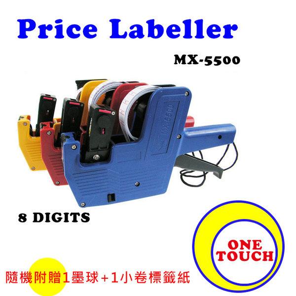 小資創業好幫手單排8位數中文MX-5500打標機打碼機標籤機標價機