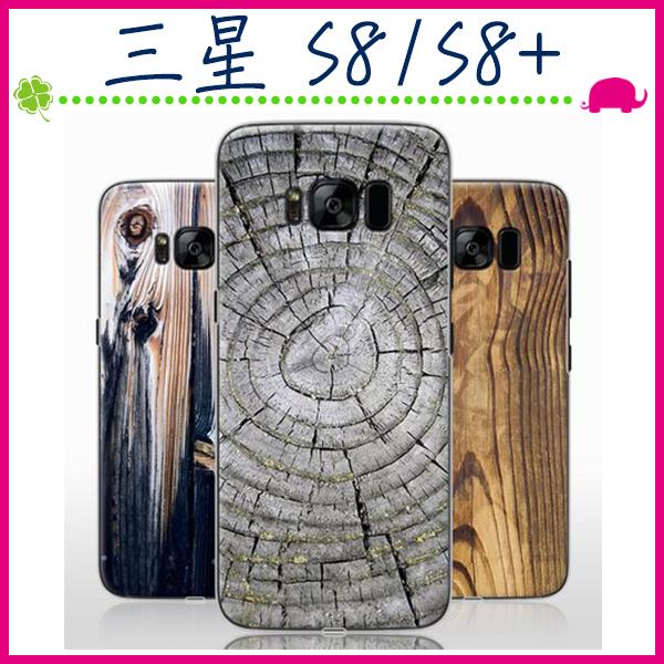 三星Galaxy S8 S8木紋系列手機殼磨砂保護套PC硬殼手機套自然系背蓋超薄保護殼大理石紋後蓋