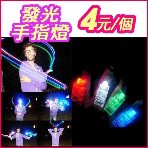 ★ 超酷炫手指燈 ★ 晚會 迎新 派對 活動 必備用品 炫麗效果